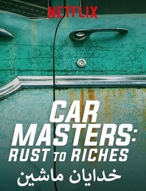 دانلود سریال خدایان ماشین از فرش تا عرش 2018 Car Masters دوبله فارسی