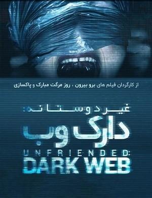دانلود فیلم غیردوستانه دارک وب 2018 Unfriended Dark Web دوبله فارسی