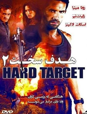 دانلود فیلم هدف سخت 2 2016 Hard Target 2 دوبله فارسی