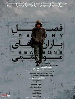 دانلود فیلم فصل باران های موسمی با لینک مستقیم و کیفیت HD