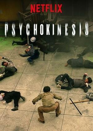 دانلود فیلم قدرت ذهنی 2018 Psychokinesis دوبله فارسی