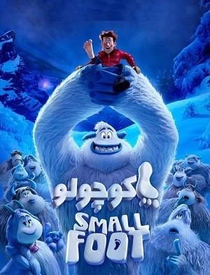 دانلود انیمیشن پا کوتاه Smallfoot 2018 دوبله فارسی