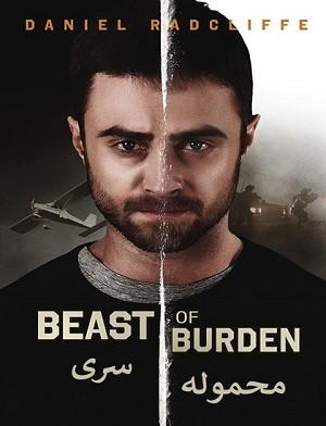 دانلود فیلم محموله سری 2018 Beast of Burden دوبله فارسی