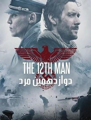 دانلود فیلم مرد دوازدهم 2017 The 12th Man دوبله فارسی
