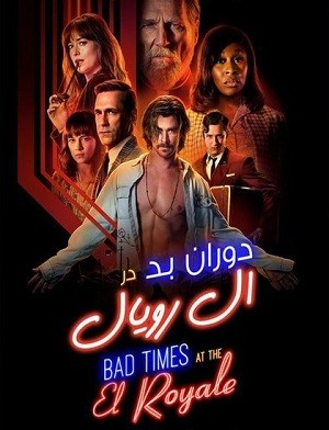 دانلود فیلم دوران بد ال رویال 2018 Bad Times at the El Royale دوبله فارسی