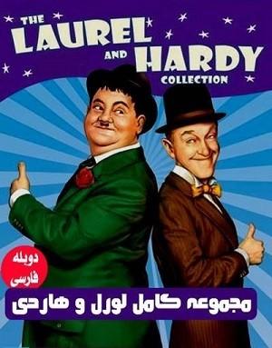 دانلود فیلم لورل و هاردی دوبله فارسی