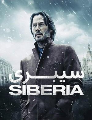 دانلود فیلم سیبری 2018 Siberia دوبله فارسی