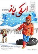 دانلود فیلم اسکی باز با لینک مستقیم و کیفیت HD