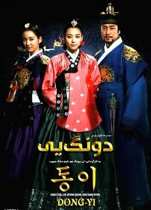 دانلود سریال افسانه دونگی Dong Yi دوبله فارسی