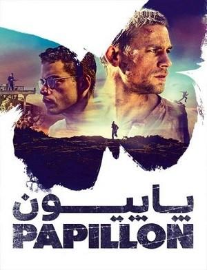 دانلود فیلم پاپیون 2017 Papillon دوبله فارسی