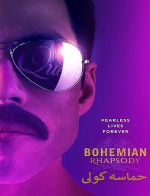 دانلود فیلم حماسه کولی 2018 Bohemian Rhapsody دوبله فارسی