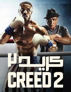 دانلود فیلم کرید 2 Creed 2 2018 دوبله فارسی