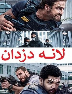 دانلود فیلم لانه دزدان 2018 Den Of Thieves دوبله فارسی