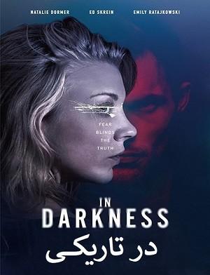 دانلود فیلم در تاریکی 2018 In Darkness دوبله فارسی