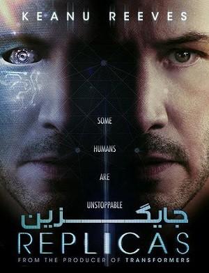 دانلود فیلم جایگزین Replicas 2018 دوبله فارسی