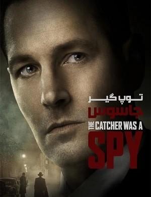 دانلود فیلم توپ گیری که جاسوس بود 2018 The Catcher Was a Spy دوبله فارسی