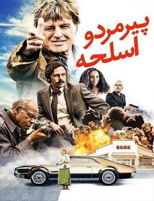 دانلود فیلم پیرمرد و اسلحه 2018 The Old Man And The Gun دوبله فارسی