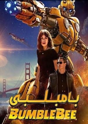 دانلود فیلم بامبلبی Bumblebee 2018 دوبله فارسی