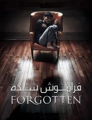 دانلود فیلم فراموش شده 2017 Forgotten دوبله فارسی
