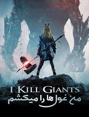 دانلود فیلم من غول ها را کشتم 2017 I Kill Giants دوبله فارسی