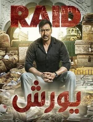 دانلود فیلم یورش 2018 Raid دوبله فارسی