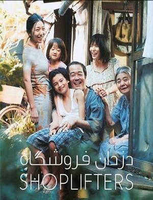 دانلود فیلم دزدان فروشگاه 2018 Shoplifters دوبله فارسی