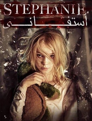 دانلود فیلم استفانی 2017 Stephanie دوبله فارسی