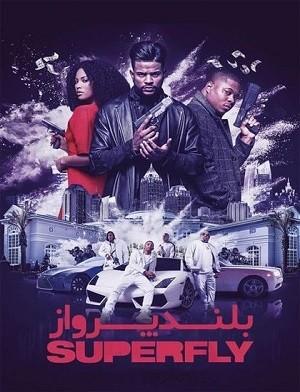 دانلود فیلم بلند پرواز 2018 Superfly دوبله فارسی