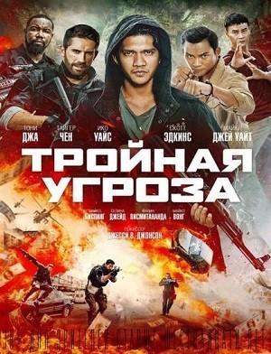 دانلود فیلم تهدید سه گانه 2019 Triple Threat