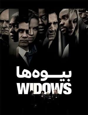 دانلود فیلم بیوه ها 2018 Widows دوبله فارسی