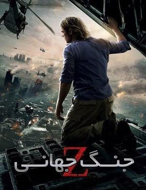 دانلود فیلم جنگ جهانی زد 2013 World War Z دوبله فارسی