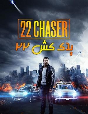دانلود فیلم یدک کش شماره ۲۲ Download 22 Chaser 2018 دوبله فارسی