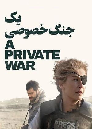 دانلود فیلم یک جنگ خصوصی 2018 A Private War دوبله فارسی