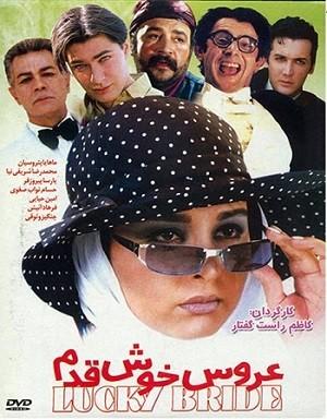 دانلود فیلم عروس خوش قدم