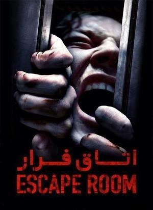 دانلود فیلم اتاق فرار 2019 Escape Room دوبله فارسی