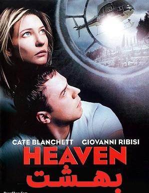 دانلود فیلم بهشت Heaven 2002 دوبله فارسی