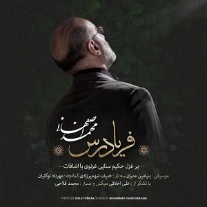 دانلود آهنگ جدید محمد اصفهانی به نام فریادرس