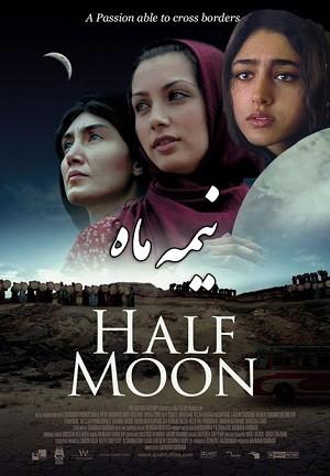دانلود فیلم نیمه ماه