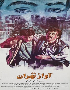 دانلود فیلم آواز تهران
