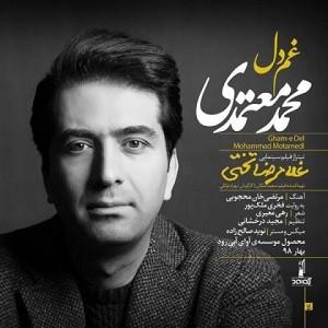 دانلود آهنگ جدید محمد معتمدی به نام غم دل