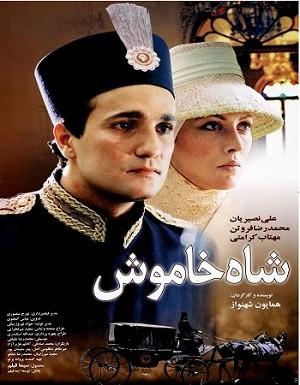 دانلود فیلم شاه خاموش با لینک مستقیم