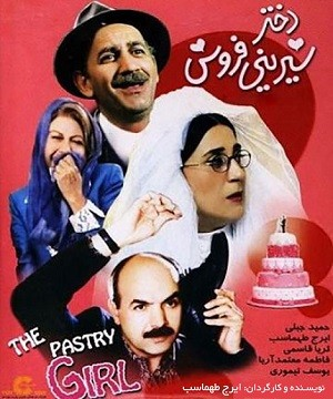دانلود فیلم دختر شیرینی فروش