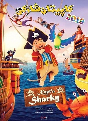 دانلود انیمیشن کاپیتان شارکی 2018 Captain Sharky