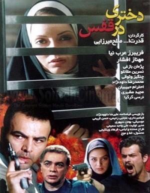 دانلود فیلم دختری در قفس