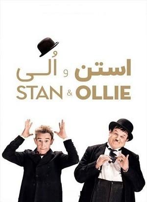 استن و اُلی 2018 دوبله فارسی Stan And Ollie