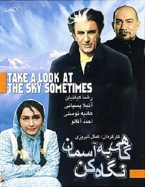 دانلود فیلم گاهی به آسمان نگاه کن