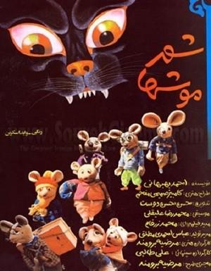 دانلود فیلم شهر موشها