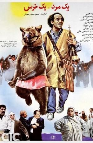 دانلود فیلم یک مرد یک خرس
