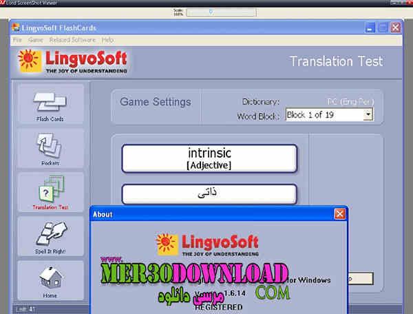 دانلود نرم افزار فوق العاده اموزش لغات انگلیسی+پکیج یادگیری لغت