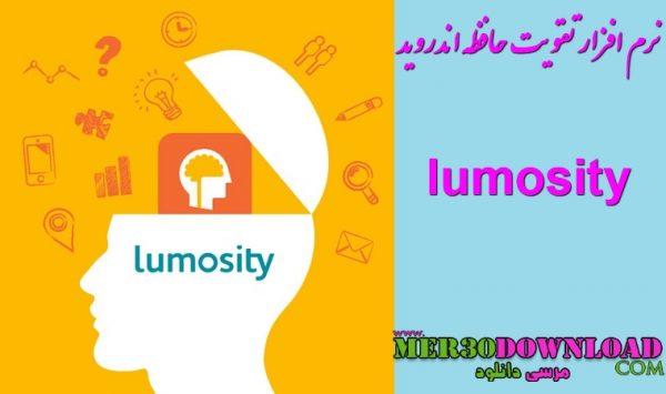 دانلود نرم افزار حافظه Lumosity1.1.4633 اندروید + برنامه تقویت حافظه اندروید